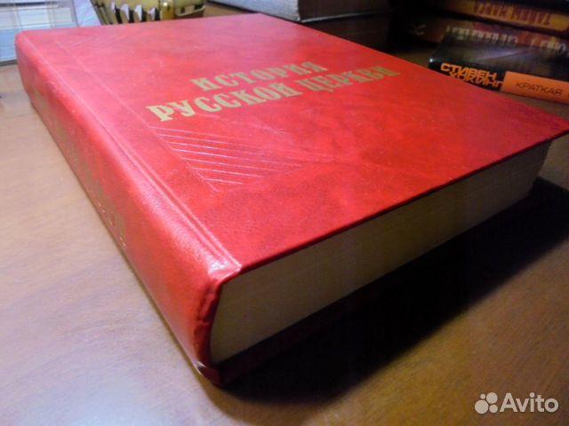 История Русской Церкви М.В.Толстой Валаам мон 1991  89105009779 купить 2