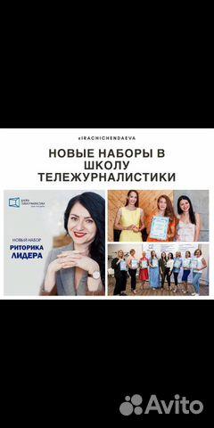 Риторика Лидера в Новокузнецке  89050716226 купить 1
