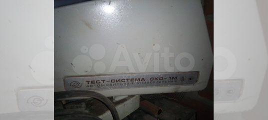 Оборудование для сход- развала ско-1м.Б/У купить в Воронежской области | Для бизнеса | Авито