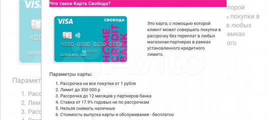 взять деньги на банковскую карту срочно