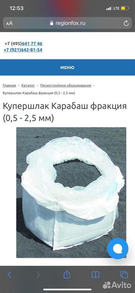 Купер шлак для пескоструйного оборудования  89199372330 купить 1