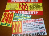 Таблички на маршрутки