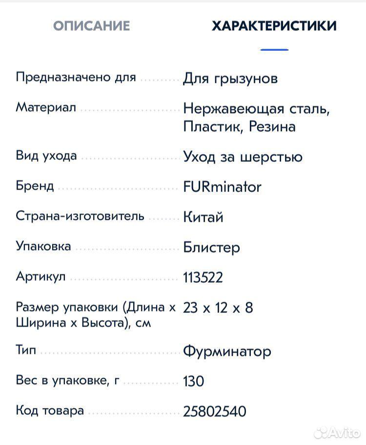Фурминатор FURminator  89052342000 купить 4