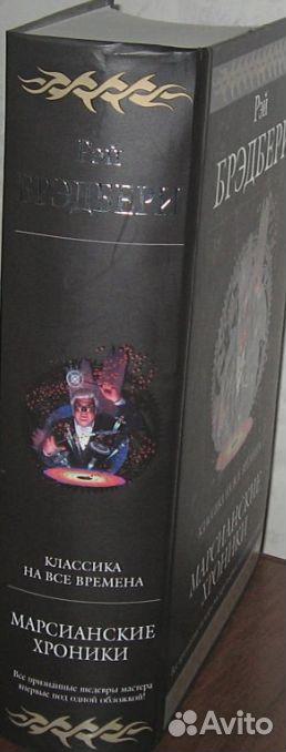 Рэй Брэдбери Марсианские хроники 2012г 89223542155 купить 3
