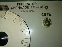 Генератор сигналов Г3-36