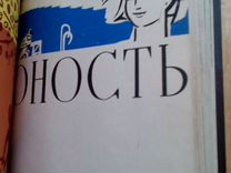 Журналы Юность 1958 — Книги и журналы в Геленджике