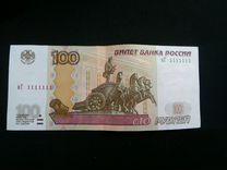 Сто рублей с номером 1111111