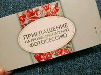 Сертификат на фотосет (макияж и прическа включены)