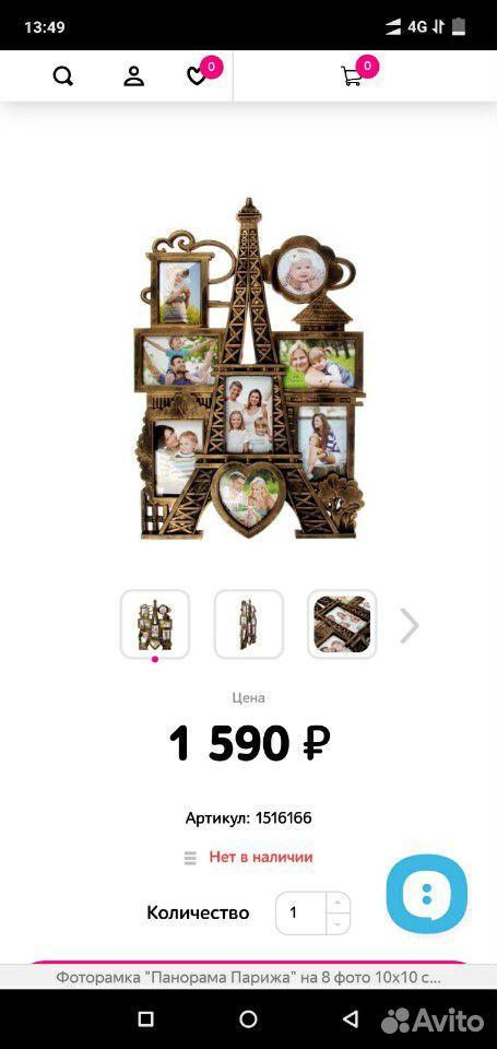 Фоторамка Панорама Парижа на 8 фото 10х10 см, 9х  89674704717 купить 3