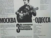 """Пластинки""""На концертах Высоцкого"""" 2,3"""