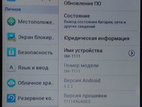 SAMSUNG Galaxy Tab 3 SM-111 — Планшеты и электронные книги в Геленджике