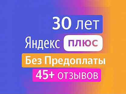 Яндекс Плюс + Кинопоиск 30 лет