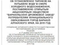 Артезианские скважины 3 шт Барнаул ул. Мамонтова