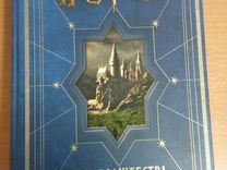 """Книга """"Гарри Поттер мир волшебства.История легенды"""