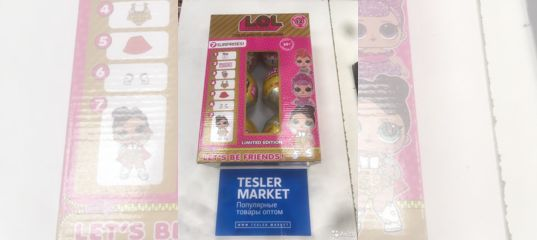Куклы LOL (лол) наборы оптом и в розницу купить в Москве на Avito —  Объявления на сайте Авито 6342aad1ba2