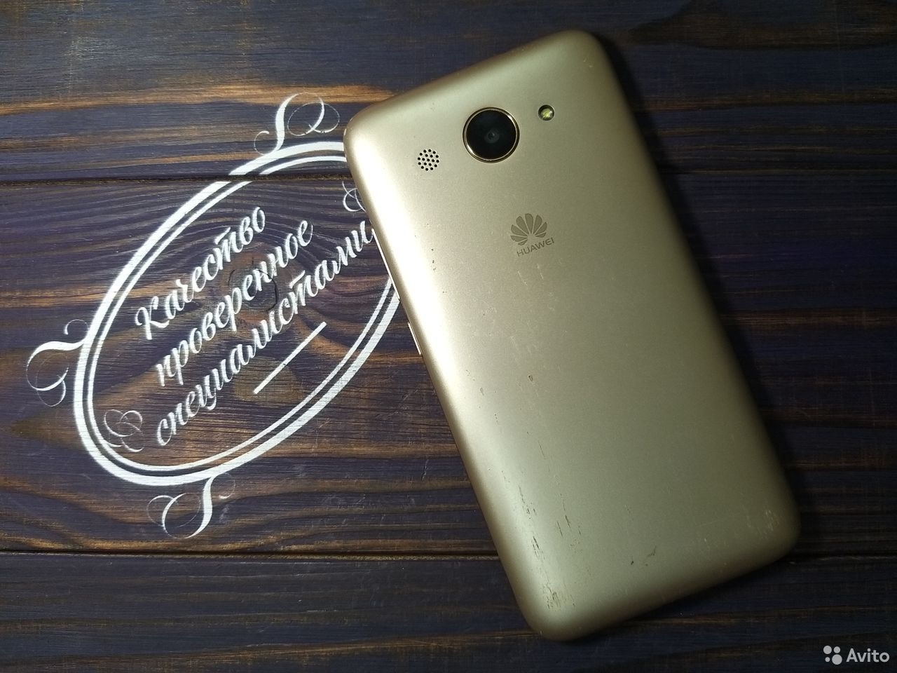 Huawei Y3 2017 Золотой