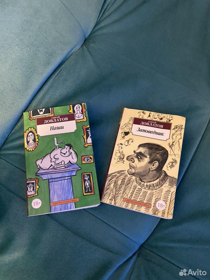 Книги Сергей Довлатов 89028397894 купить 1