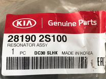 Резонатор воздушного фильтра Kia 281902S100