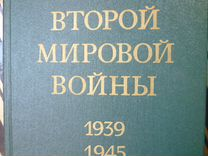 История Второй мировой войны 1939-1945 в 12 томах