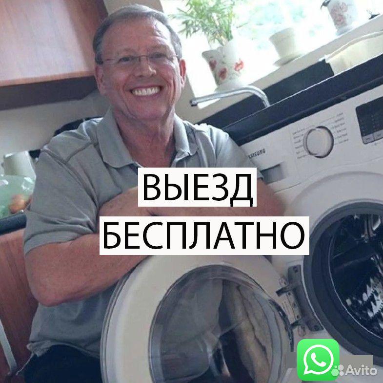 89174965587  Ремонт Стиральных Машин- Ремонт Посудомоек