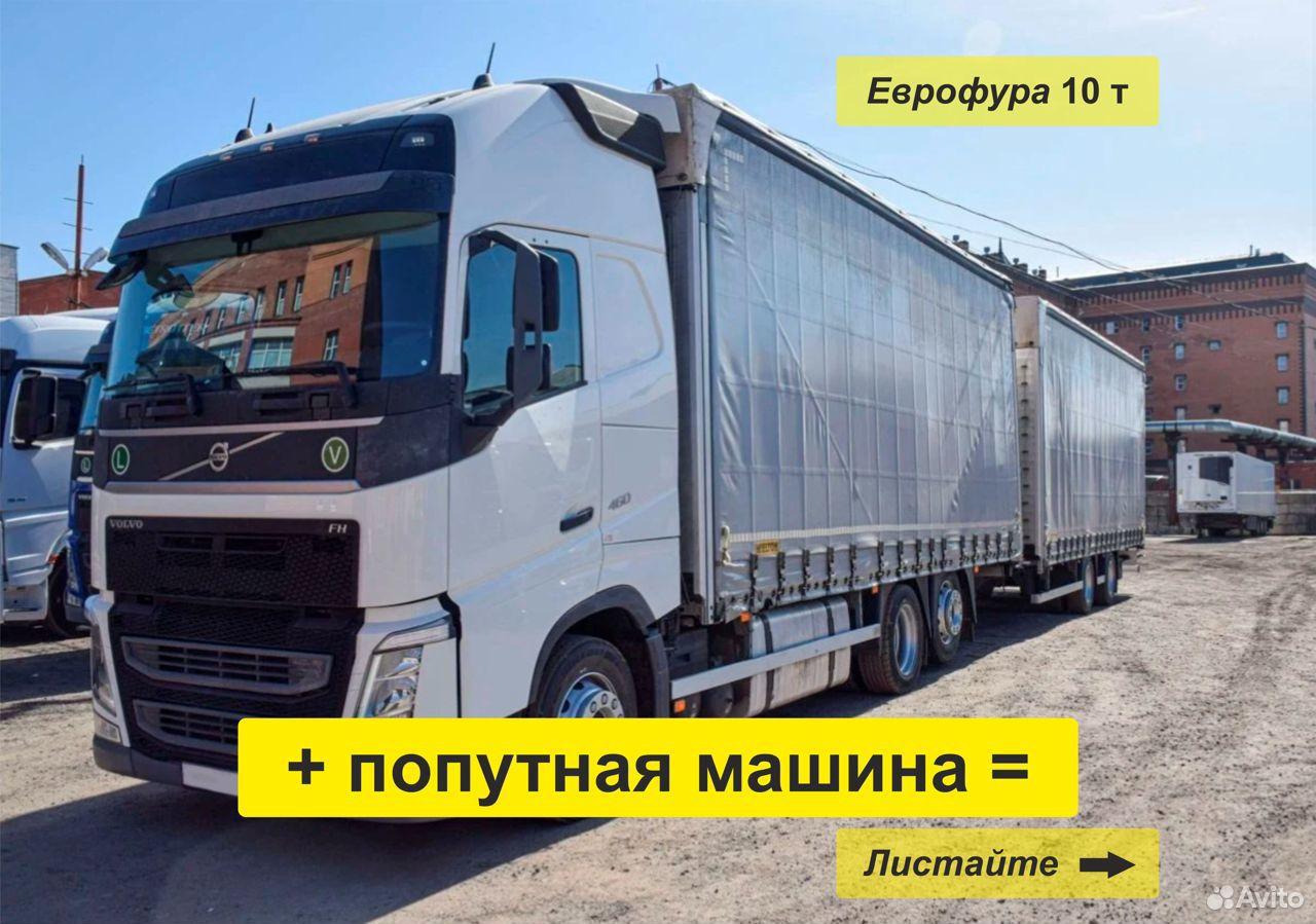 Грузоперевозки перевозка 1 2 3 5 10 20 тонн груза  89292756778 купить 3