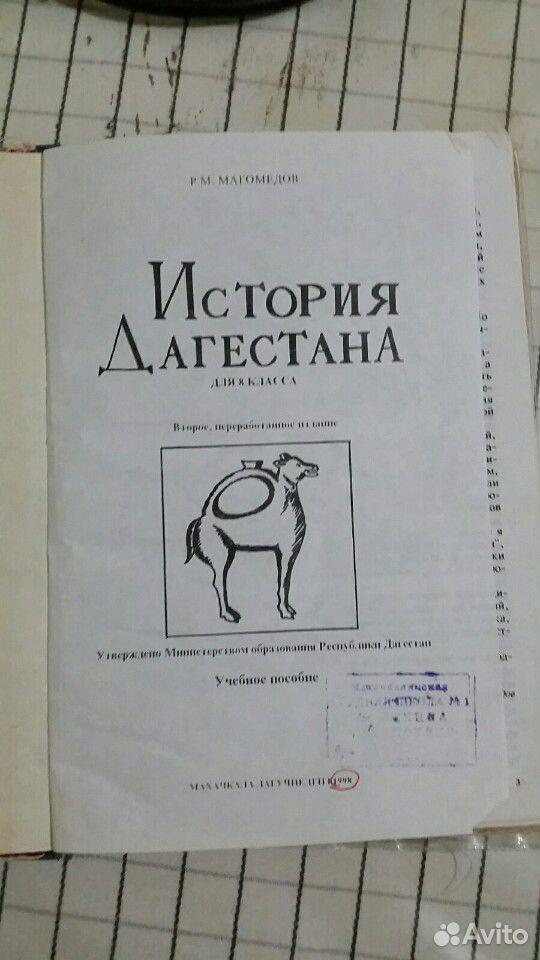 История Дагестана  89285404919 купить 2