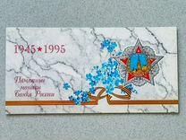 50 лет Великой Победы — Коллекционирование в Новосибирске