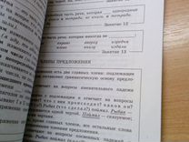 Учебник-пособие для дополнительных занятий