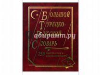 Большой турецко-русский словарь. 250 000 слов и сл
