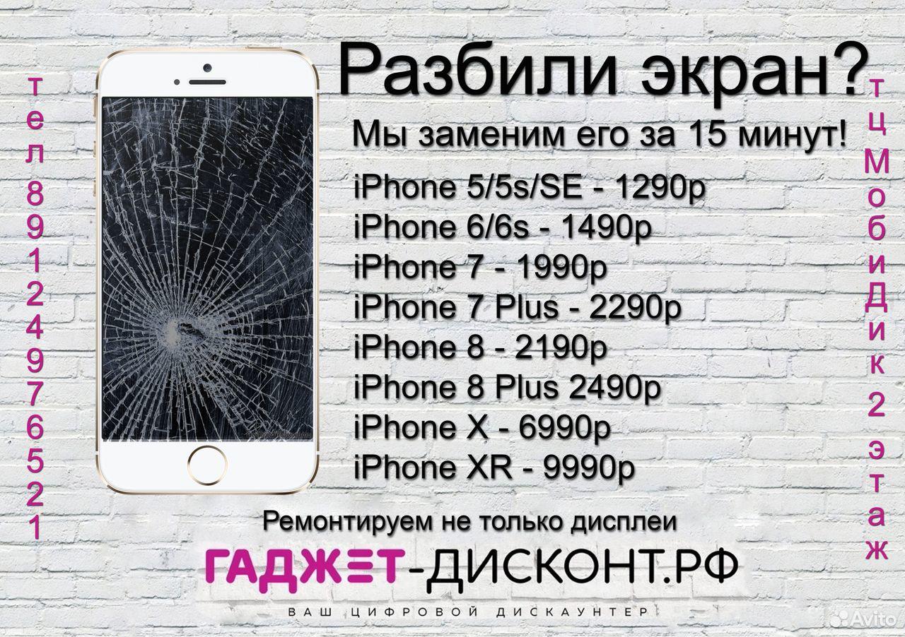Ремонт iPhone, Замена экрана, батареи