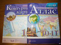 Атлас и контурные карты 10 класс (новые)