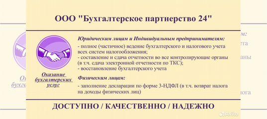 Сдача электронной отчетности в красноярске ифнс екатеринбург регистрация ооо