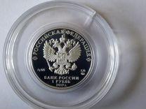 Казначейство России 1 рубль серебро 2017г