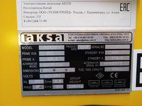 Дизельная генераторная электростанция Aksa AD330