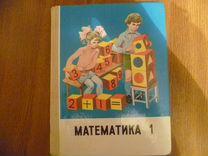Советские учебники
