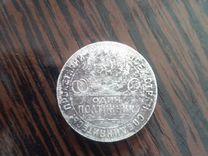 Монета серебро 1924г