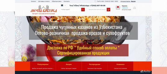 Реклама сайта в интернете Десногорск сетка сайтов продвижение
